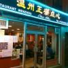 パリの中華料理店「WEN ZHOU~温州正宗點心~」2018/6/19